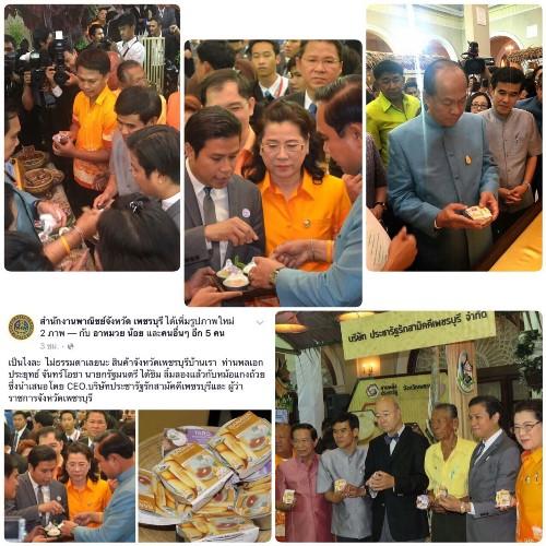 รวมภาพงานเปิดตัวบริษัทประชารัฐรักสามัคคี เพชรบุรี(วิสาหกิจเพื่อสังคม) จำกัด ณ.ตึกสันติไมตรี ทำเนียบรัฐบาล