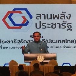 นายกรัฐมนตรี พลเอกประยุทธ์ จันทร์โอชา กล่าวเปิดงานเปิดตัวบริษัท