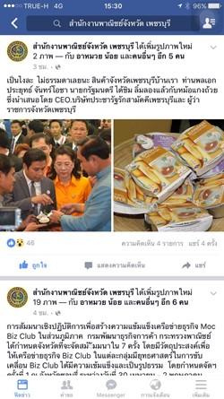 ขนมหม้อแกงถ้วยเผือกหอม และขนมหม้อแกงกล้วยหอมทอง เสริฟการประชุมคณะรัฐมนตรี ณ.รัฐสภา
